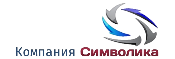 """Компания """"Символика"""""""